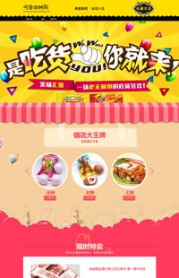 """[B592-1] 经典品味,休闲""""食""""尚!-食品、零食类行业专用旺铺专业版模板"""
