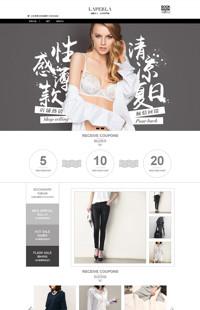 [B593-1] 完美女人,从内而外-女装、内衣类行业专用旺铺专业版模板