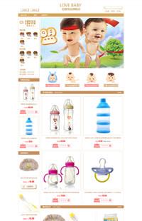 [B596-1] 基础版:关于爱·用心爱·值得爱-母婴行业通用旺铺专业版模板