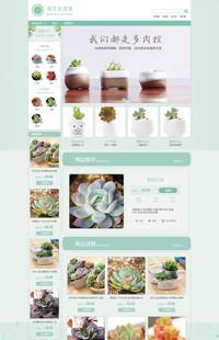 [B604-1] 多一份绿色,多一份健康-植物、盆栽、园林行业通用旺铺专业版模板