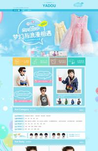 [B611-1] 酷酷的靓靓的衣橱-童装、母婴、儿童玩具类行业专用旺铺专业版模板