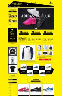 [B614-1] 基础版:休闲起步,快意人生-女鞋、运动户外类行业专用旺铺专业版模板