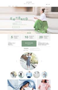 [B632-1] 清新美丽淑女意-女装类行业专用旺铺专业版模板