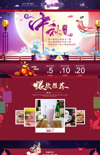 [B666-1] 红色系:欢庆中秋国庆节日类行业专用旺铺专业版模板