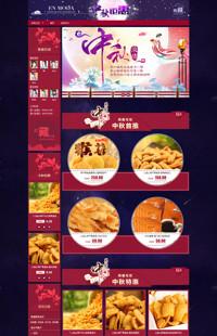 [B671-1] 基础版:红色系:欢庆中秋国庆节日类行业专用旺铺专业版模板