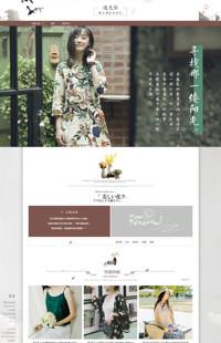 [B674-4] 一缕阳光-中国风古典、文艺女装行业通用旺铺专业版模板