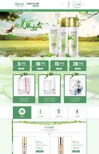 [B681-1] 肌肤与你,越变越美-化妆品类行业专用旺铺专业版模板