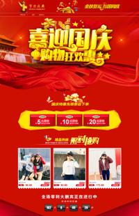 [B683-1] 欢乐国庆-国庆节日全行业通用专用旺铺专业版模板