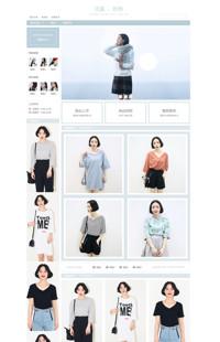[B686-1] 基础版:悠闲生活,高雅品位-服装行业通用旺铺专业版模板