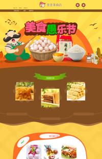 """[B688-1] 休闲好""""食""""尚-食品行业通用旺铺专业版模板"""