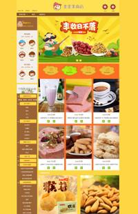 """[B693-1] 基础版:休闲好""""食""""尚-食品行业通用旺铺专业版模板"""