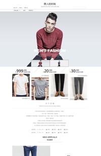 [B695-1] 穿出自信,彰显内涵-服装行业通用旺铺专业版模板