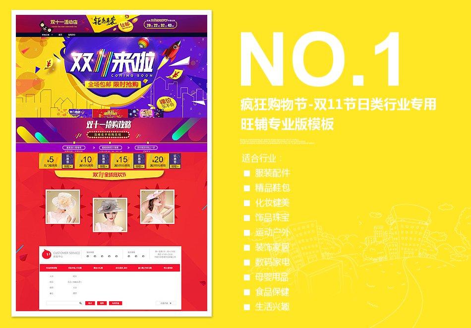 [B701-1] 疯狂购物节-双11节日类行业专用旺铺专业版模板
