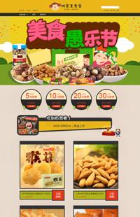 [B713-1] 纯正口味,异域情调-食品行业通用旺铺专业版模板