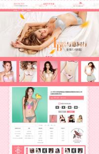 [B734-1] 完美女人,从内而外-女装、内衣类行业专用旺铺专业版模板