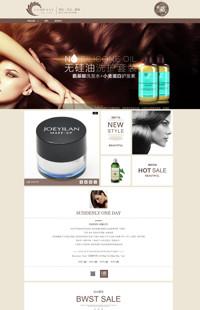 [B736-1] 让我的肌肤更水润-化妆品、生活日用品类行业专用旺铺专业版模板