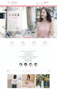 [B737-2] 那年夏天,粉色系甜美风格-女装行业专用旺铺专业版模板