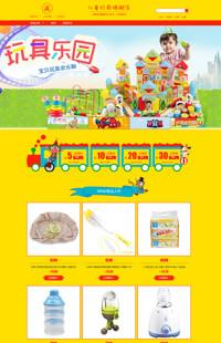 [B740-1] 玩出激情,玩出收获,玩转世界-母婴行业通用旺铺专业版模板