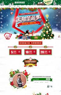 [B741-1] 圣诞狂欢节-圣诞类行业专用旺铺专业版模板