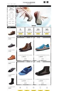 [B749-1] 基础版:款式流行,构思独特-鞋包行业通用旺铺专业版模板