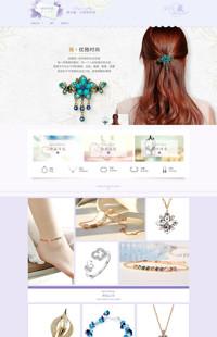 """[B753-1] 美丽时尚新""""饰""""代 - 女生配件、珠宝饰品、服装配件类行业专用旺铺专业版模板"""