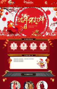 [B767-1] 备战新春-年货节主题全行业通用专用旺铺专业版模板