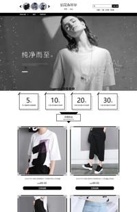 [B781-1] 时尚寒流,时尚女装-服装行业通用旺铺专业版模板