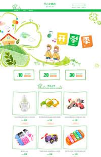 [B798-1] 新玩法,童享受-童装,母婴,文具,玩具等行业通用旺铺专业版模板
