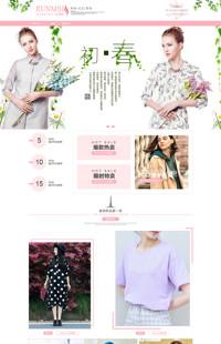 [B800-1] 雅优时尚,异美寻常-女装类行业专用旺铺专业版模板