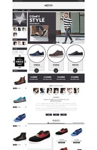 [B814-1] 基础版:青春始于足下-男装、男鞋类行业专用旺铺专业版模板