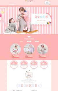 [B825-1] 萌宝的春天-童装类行业专用旺铺专业版模板