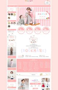 [B826-1] 基础版:萌宝的春天-童装类行业专用旺铺专业版模板