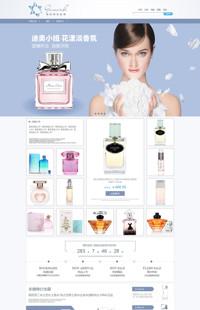 [B835-1] 闪亮生活,扮倩青春-化妆品类行业专用旺铺专业版模板
