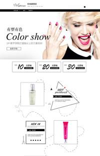 [B841-1] 投入一分,美丽十分-化妆健美行业通用旺铺专业版模板