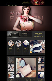 [B853-1] 时尚高贵,我的选择!-服装、女包、女鞋等行业专用旺铺专业版模板