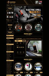 [B864-1] 基础版:生活好帮手-五金、汽车用品等行业专用旺铺专业版模板