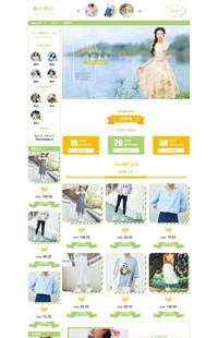 [B874-1] 基础版:时尚休闲,感动女人-服装、化妆美容、鞋包等行业通用旺铺专业版模板