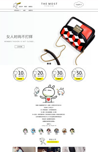 [B877-1] 小小包 大世界-鞋包行业通用旺铺专业版模板