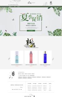 [B889-1] 古典简约风格-化妆品、香水类行业专用旺铺专业版模板