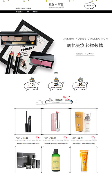 炫亮色彩-化妆健美、饰品香水等行业通用旺铺专业版模板