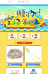[B913-1] 快乐宝贝-童装、母婴、儿童玩具行业通用旺铺专业版模板