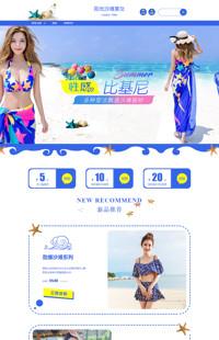 [B919-1] 泳敢,让激情绽放-服装行业通用旺铺专业版模板