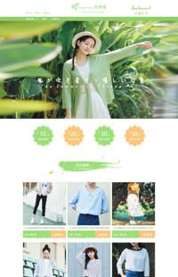 [B920-1] 感动美丽季节,靓丽就在身边-服装行业通用旺铺专业版模板