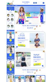 [B921-1] 基础版:泳敢,让激情绽放-服装行业通用旺铺专业版模板