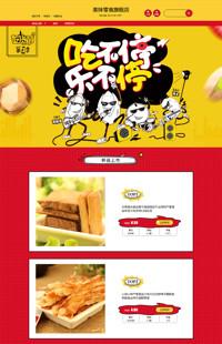 [B932-1] 欢乐,决定你的选择-食品行业通用旺铺专业版模板