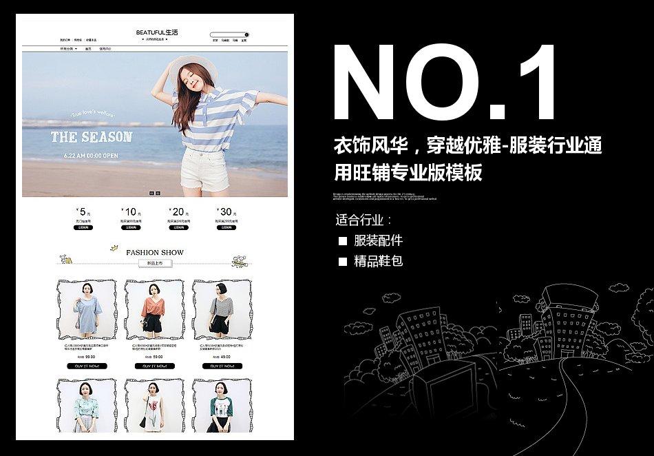[B937-1] 衣饰风华,穿越优雅-服装行业通用旺铺专业版模板