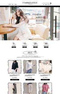 [B937-2] 美好的你-黑白风格女装、男装、服装行业通用旺铺专业版模板