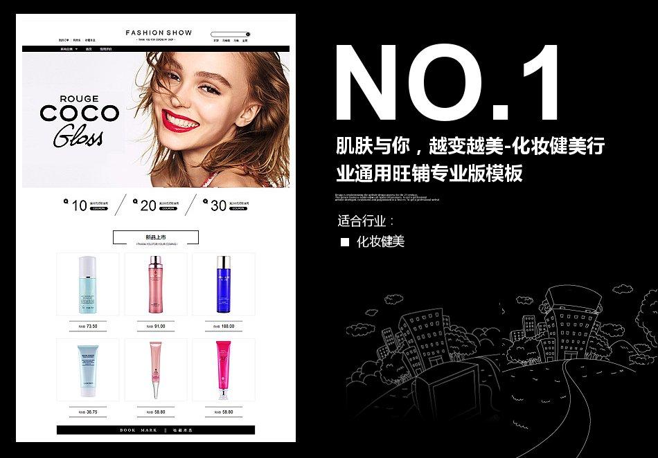 [B941-1] 肌肤与你,越变越美-化妆健美行业通用旺铺专业版模板