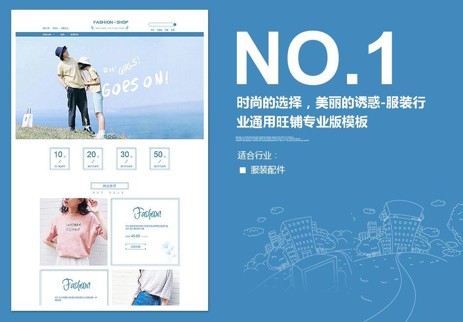 [B942-1] 时尚的选择,美丽的诱惑-服装行业通用旺铺专业版模板