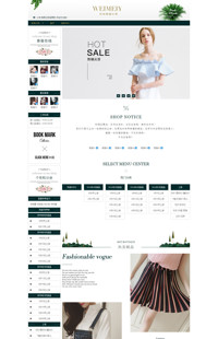[B949-1] 基础版:欧美风情,我的最爱-女装、女鞋行业专用旺铺专业版模板